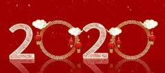 e时代软件祝大家元旦快乐!