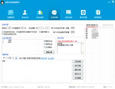 qq营销软件升级到v3.4.3