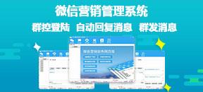 微信营销管理系统