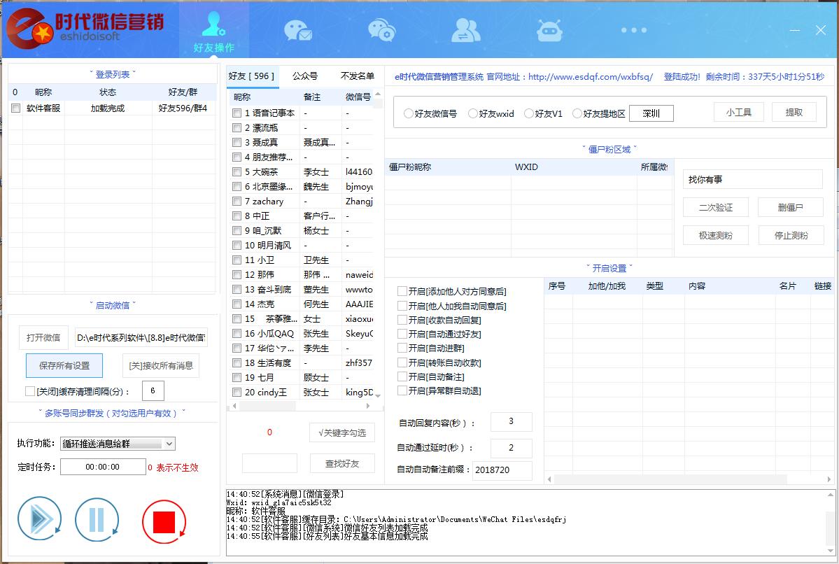 e时代微信营销管理系统