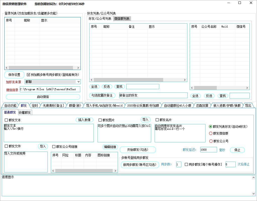 微信多功能营销软件