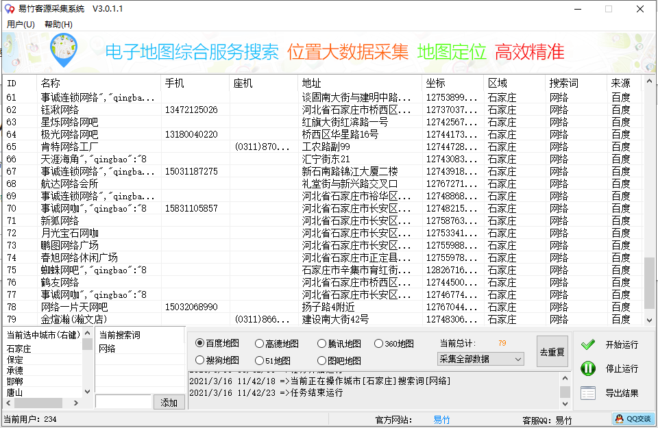 易竹电子地图采集软件